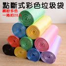 【8B06】點斷式彩色垃圾袋 繽紛多色 一捲約20入 (顏色隨機出貨)