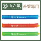 【山之翠】茶葉專用密封棒(1入)-台灣製造長效保鮮