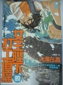 【書寶二手書T4/一般小說_MRK】女王陛下的打工偵探_大澤在昌