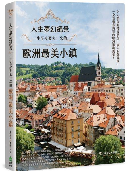 人生夢幻絕景:一生至少要去一次的歐洲最美小鎮【城邦讀書花園】