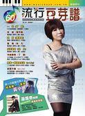 # 【5折】流行豆芽譜  60