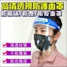 防疫產品 防油煙 高透材質 防護隔離面罩 防飛沫 防塵 不起霧 貼合面部 防口沫 透明面罩