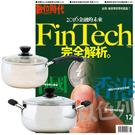 《數位時代》1年12期 贈 Recona 304不鏽鋼雙喜日式雙鍋組