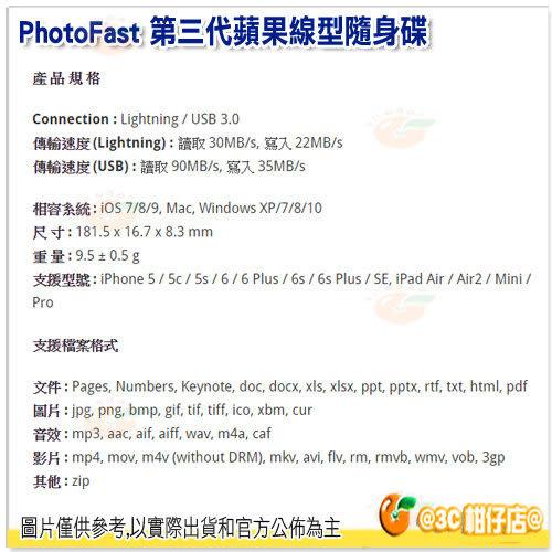 PhotoFast A500095 GEN3 64G 銀 公司貨 64GB 線型隨身碟 MemoriesCable 第三代 蘋果線型 可當傳輸線
