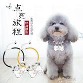 貓咪鈴鐺項圈狗牌身份牌訂製狗狗項錬寵物名牌貓牌刻字小型犬飾品『艾莎嚴選』