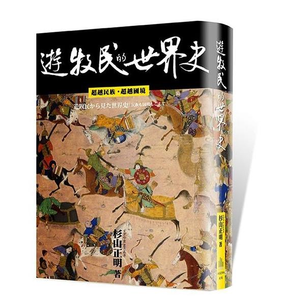 (二手書)遊牧民的世界史