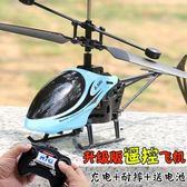 遙控飛機直升機充電兒童成人直升飛機耐摔搖控飛機玩具無人機航模【快速出貨八五折促銷】