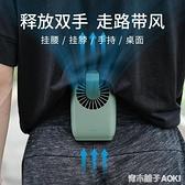 脖子腰風扇usb可充電型便攜式迷你小型強風手腕懶人腰f電扇戶外隨身空調 青木鋪子
