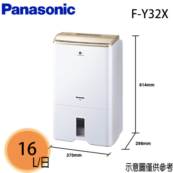 【Panasonic國際】16公升/日 高效型清靜除濕機 F-Y32EX 免運費