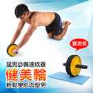 INSTAR 健美輪(健身 肌肉訓練 健腹輪 附專業跪墊 免運≡排汗專家≡