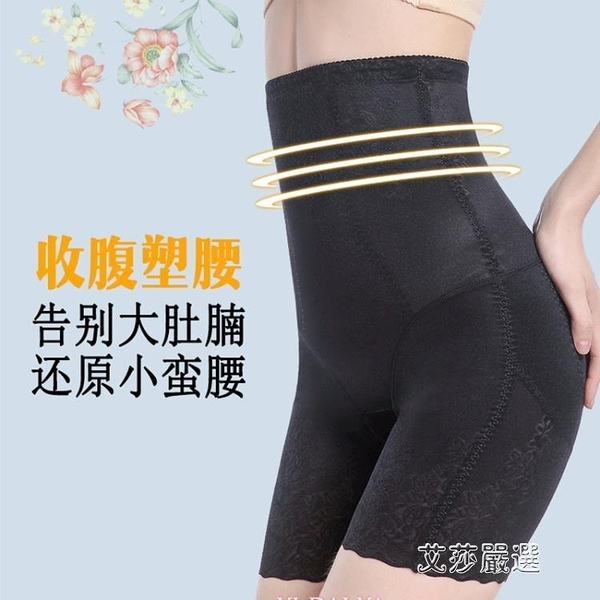 現貨 塑身褲 夏季夏天薄款高腰收腹束腰提臀神器塑身安全內褲塑形女 【全館免運】