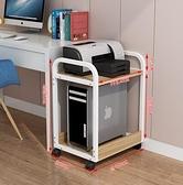 可移動電腦主機托架打印機置物架臺式機架多層機箱托架落地TW 【七七小鋪】