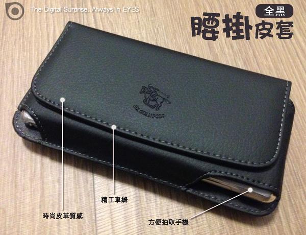 【商務腰掛防消磁】HTC Desire 650 728 10 Uultra UPlay U11 + 10EVO U11eyes 腰掛皮套 橫式皮套手機套袋