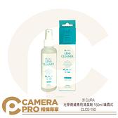 ◎相機專家◎ 3I CURA 光學透鏡 專用 清潔劑 150ml 噴霧式 不含酒精 螢幕 鏡頭 CLCS-150 公司貨