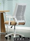 電腦椅家用舒適會議椅辦公椅升降轉椅宿舍學習座椅辦公室靠背椅子