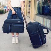 旅行包女手提行李包男拉桿包韓版旅游包旅行袋新款大容量登機包潮CY 後街