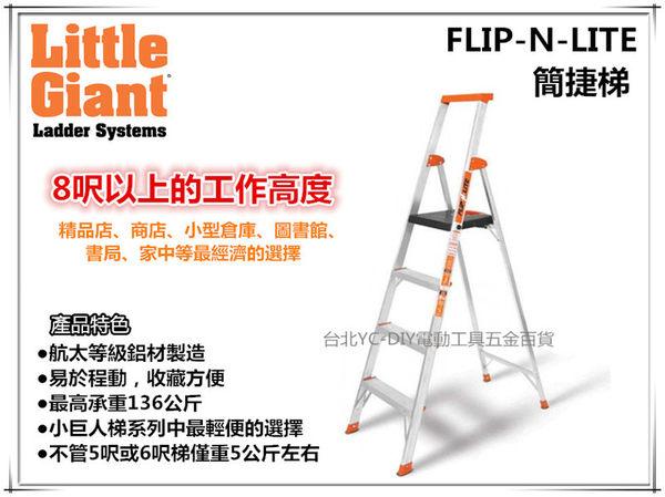 【台北益昌】美國 小巨人 Little Giant 15270 6尺 簡捷梯 鋁梯 工作梯 活動梯 A字梯 居家必備