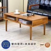 【Hopma】實木腳大桌面茶几桌/和室桌-拼版柚木