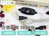 【小麥老師樂器館】音樂編輯線 MIDI轉USB線 MIDI線 MIDI 【A62】電子琴 電鋼琴 合成器