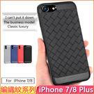 創意編織紋 Apple iPhone 7 Plus 手機套 防滑 散熱 蘋果 iPhone 8 Plus 保護殼 矽膠 軟殼 手機殼 保護套