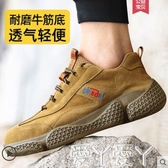 勞保鞋男工作鞋電焊防砸防刺穿輕便冬季防臭工地女安全焊工鞋耐磨 新年禮物