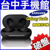 【台中手機館】Samsung三星 Galaxy Buds 三代真無線藍牙耳機 AKG調音藍牙5.0 跑步運動降噪 耳塞式
