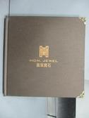 【書寶二手書T4/收藏_QEE】皇石寶典_2016年_原價3800_發行人簽贈