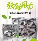 負壓風機1380工業排氣扇大功率養殖排風扇工廠水簾風機強力換氣扇 【新春特惠】