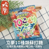 《松貝》立夢10種類蘇打糖120g【4903316439006】ca13