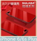 iPhone 6/6s Plus (5.5吋) 琉璃系列 手機殼 航空鋁金屬邊框 環保TPU 9H鋼化玻璃 手機套 軟硬殼 保護殼