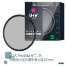 送原廠濕式拭鏡紙 B+W XS-PRO 67mm HTC KSM CPL 凱氏 高穿透高精度 奈米鍍膜超薄框 偏光鏡