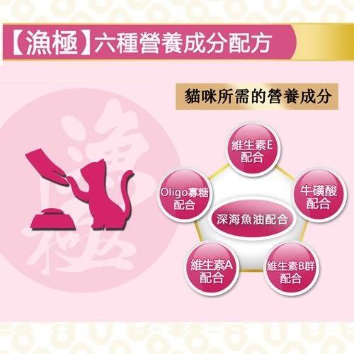 *WANG*【24罐組】日本AkikA《漁極 主食貓罐系列 無穀類低敏配方》80g/罐 六種口味可選擇 貓罐頭