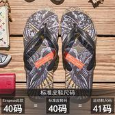 男士人字拖男夏季個性夾腳拖鞋潮流2019新款外穿防滑時尚室外涼拖 藍嵐