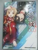 【書寶二手書T8/一般小說_KQO】Sword Art Online刀劍神域 Progressive(03)_川原礫