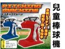 兒童棒球自動發球機 打擊練習機 投球機 投球機 戶外 室內 親子 迷妳棒球機玩具 壘球 自動投球