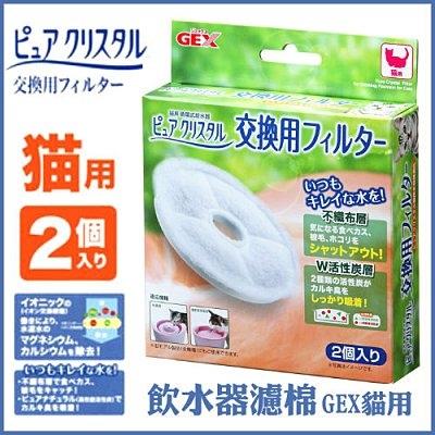 『寵喵樂旗艦店』日本GEX《貓用-飲水器濾棉》新款貓用 一組2入