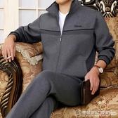 中老年運動套裝男春秋中年人爸爸秋裝運動裝兩件套老人休閒運動服  圖拉斯3C百貨