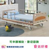 電動病床 贈好禮 立新 三馬達電動護理床 D02-ABS 醫療床 醫院病床 居家照顧床 好禮四重送