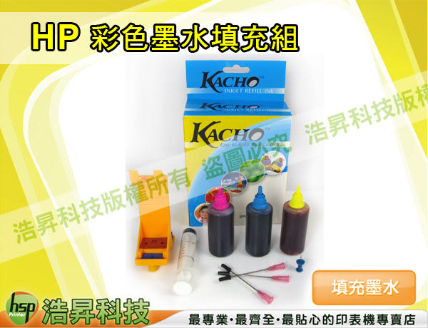 HP 22/28/57 彩色墨水填充組1410/3940/D2460/F380/F4180/F370/F2235/D1360/D2180/D2360/F4185(附工具)