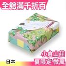 【迷你禮盒 8本x5袋】日本限定 小倉山莊 夏季限定 山春秋 夏季微風 仙貝 煎餅禮盒【小福部屋】