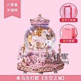音樂盒 水晶球旋轉木馬八音盒音樂盒兒童小女孩公主創意閨蜜女生生日禮物