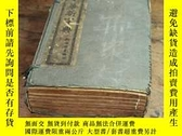 二手書博民逛書店民國罕見年《中華新字典》20090 出版1912