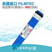 美國進口 FILMTEC 高品質RO膜濾心 - 50G(加侖) ﹝用於RO逆滲透純水機之第四道﹞《免運費》