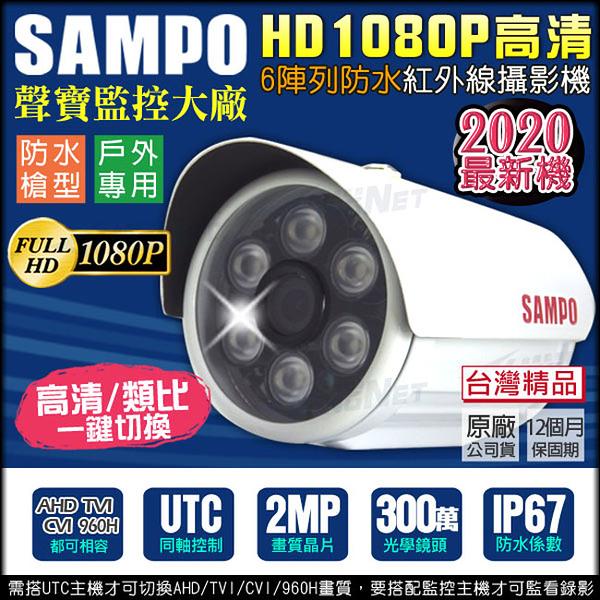監視器攝影機 KINGNET 聲寶遠端監控 AHD 1080P 300萬鏡頭 紅外線夜視防水槍型 UTC 台製 類比 TVI CVI