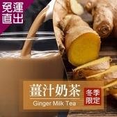 歐可茶葉 真奶茶 薑汁奶茶x3盒 (10入/盒)【免運直出】