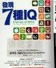 二手書R2YB 2013年11月三版一刷《發現7種IQ Frames of Mi