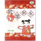 歡樂新年 典藏精選 合輯CD (3片裝) 免運 | OS小舖