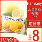 Harmony 水果香皂 75g 檸檬 ...