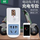 定時器開關插座電動電瓶車充電倒計時自動斷電控制機械式智慧保護 【快速出貨】