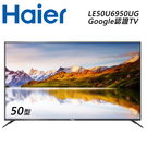 送基本安裝【Haier 海爾】 50型 4K HDR Android液晶顯示器 LE50U6950UG【年後1/31陸續運送】